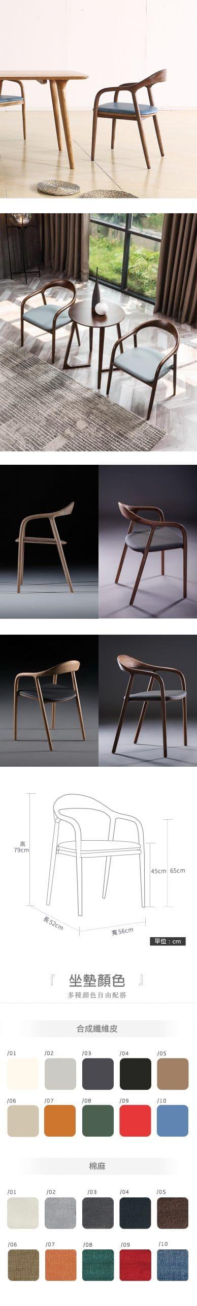 Hiro II 實木餐椅
